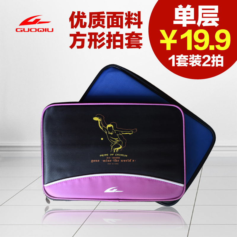 [Country] square table tennis single double square table tennis racket cover film sets upscale racket