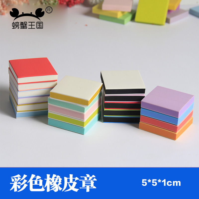 Crab kingdom creative color square mini rubber tiles rubber stamp sell meng 5*5 * 1CM multicolor