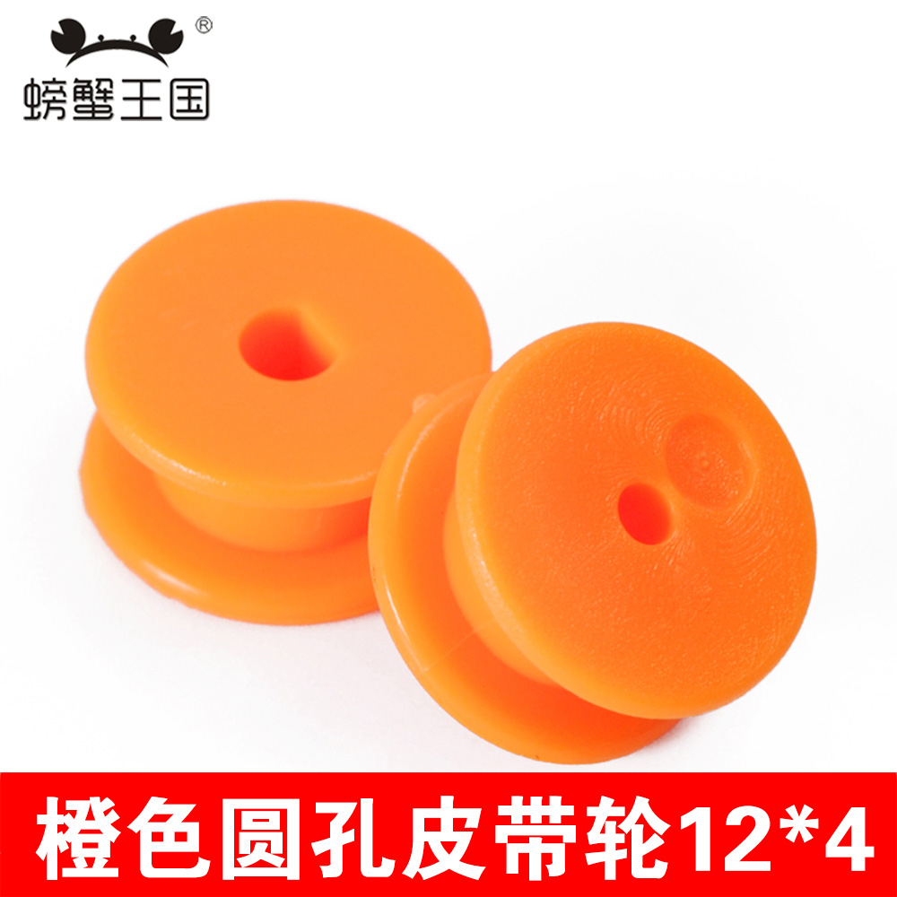 Crab kingdom dedicated motor belt drive wheel single row of plastic timing belt round the hole 12*4