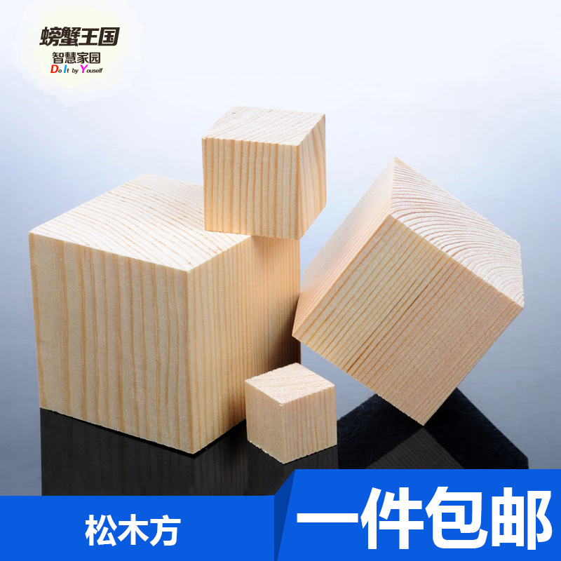 Crab kingdom diy building model material pine square square square solid wood wood small pieces of wood more specifications