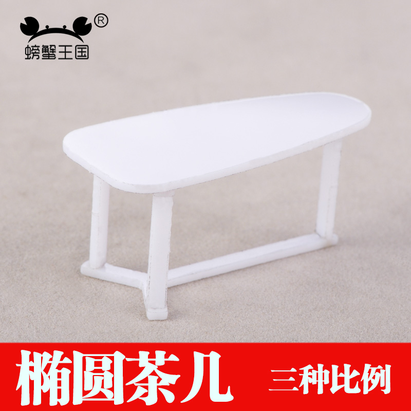 Crab kingdom diy sand table model material with king model table oval coffee table indoor sub no. 159 three kinds of scale
