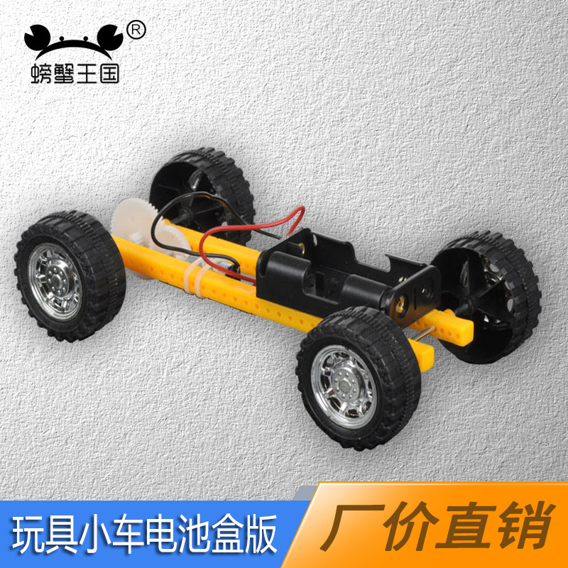 Crab kingdom model toy car electric car technology diy handmade materials package