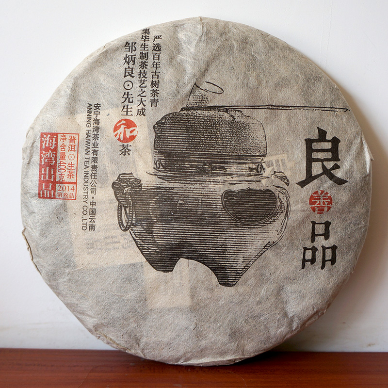 Crafts drink tea good product raw tea tea cakes old comrades pu'er tea in 2014 400g/cake
