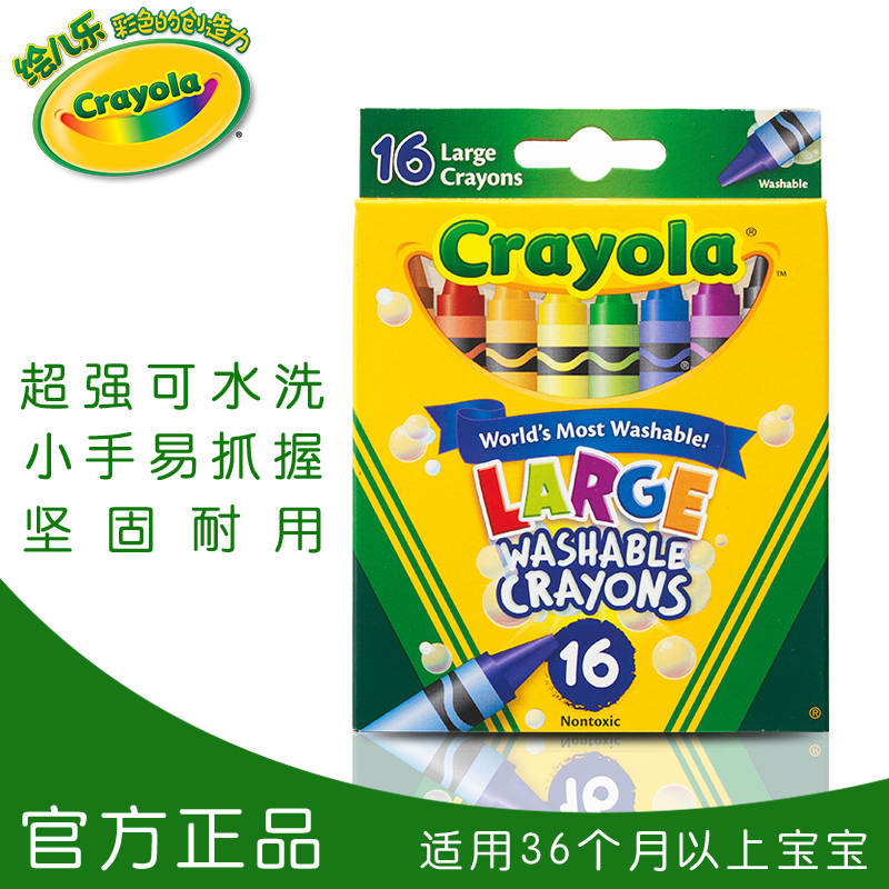 Crayola/painted children music 16 color washable large crayons children safe and nontoxic imported from the united states