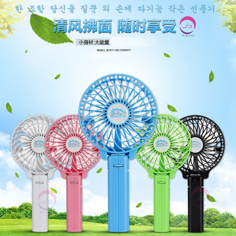 Creative handheld usb rechargeable portable outdoor portable small fan mini fan mute students fanner