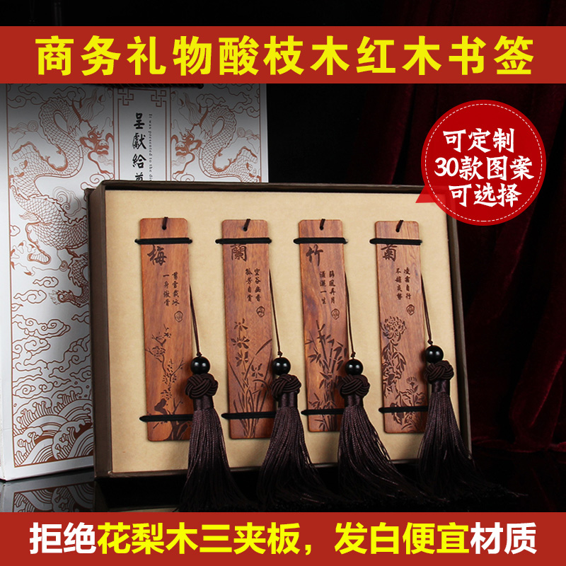 Creative mahogany bookmark classical chinese style gift bookmark custom lettering company business gift to send teachers and students