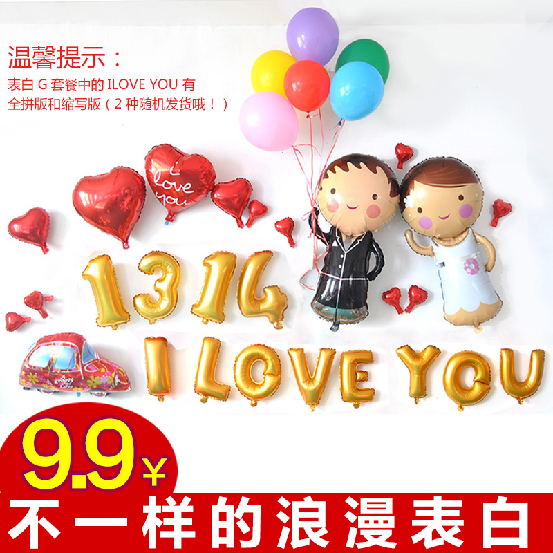 Creative romantic valentine's day wedding wedding balloon modeling balloons aluminum balloons decorated furnished package