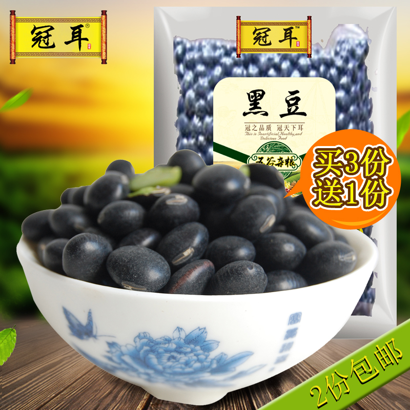 Crown ear beans green core big black beans black beans green core farm specialty beans 400g * 1 packets of 2 Free shipping