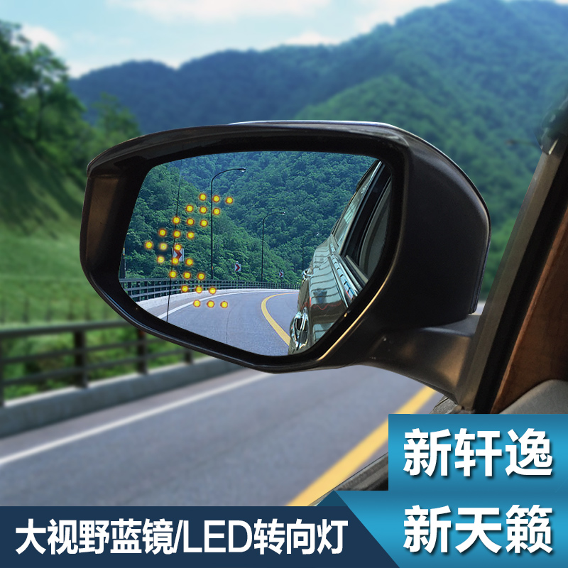 Crown solid new sylphy new teana modified special rearview mirror led turn signals big vision blue mirror electric heating