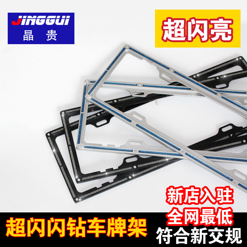 Crystal expensive sgx gauge zinc alloy license plate frame with diamond laser license plate frame car license plate frame license plate frame license plate frame