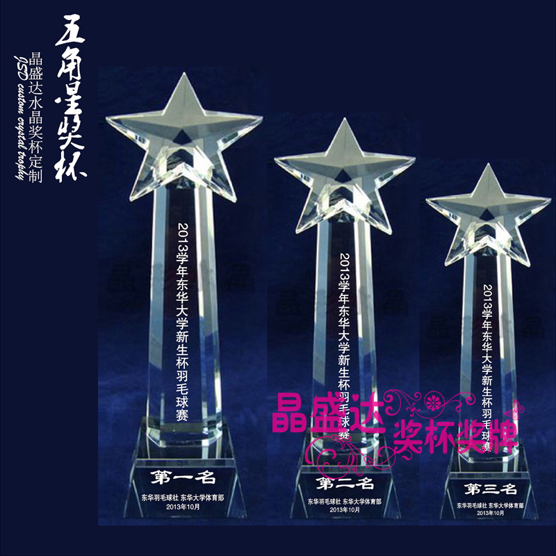 Crystal trophy custom spot pentagram trophy custom creative gift free lettering annual meeting staff