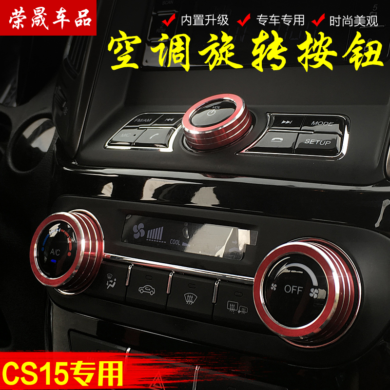 Cs15 changan automotive interior air conditioning knobs modified metal strips of aluminum alloy bright circle decorative stickers affixed to the cover of the new