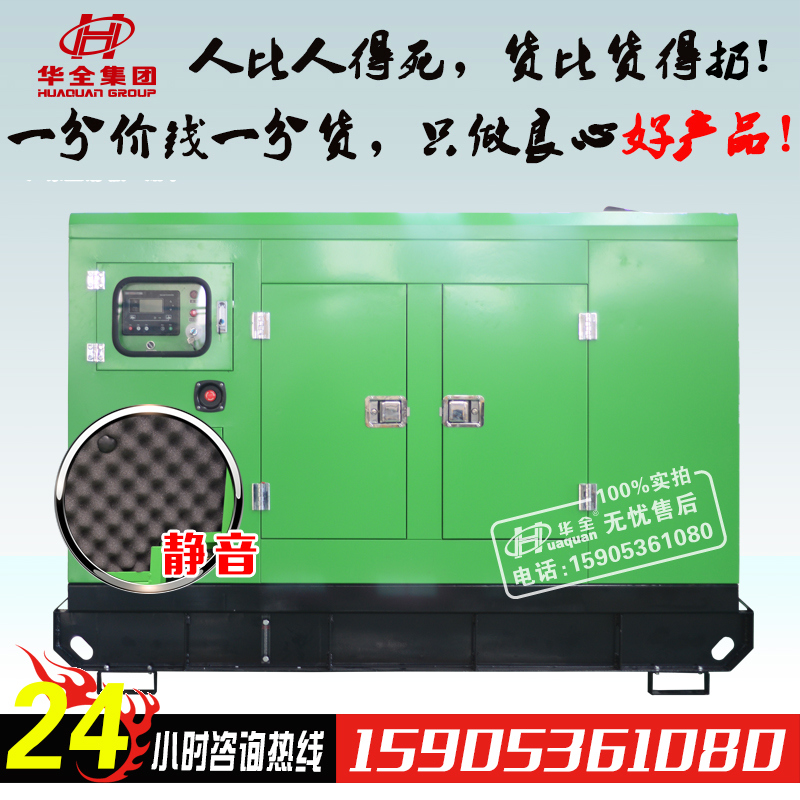 Cummins 24 KW small silent diesel generator set diesel generator 24kw tunned rushless machine
