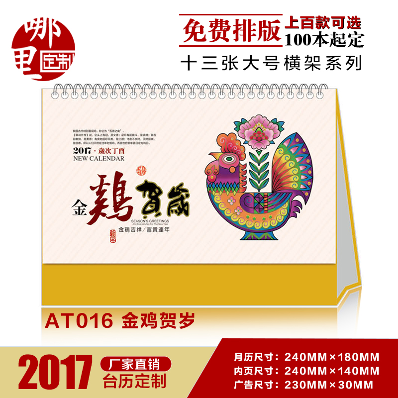Custom calendar 2017 large horizontal rack creative custom printed advertising calendar customized calendar calendar year of the rooster