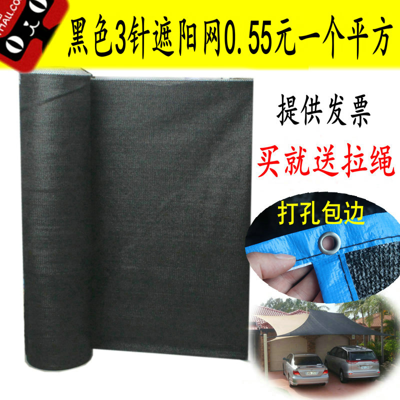 Custom encryption thick black 3 needle 6 needle edging punch greenhouses balcony sun insulation sun shade net care imported materials