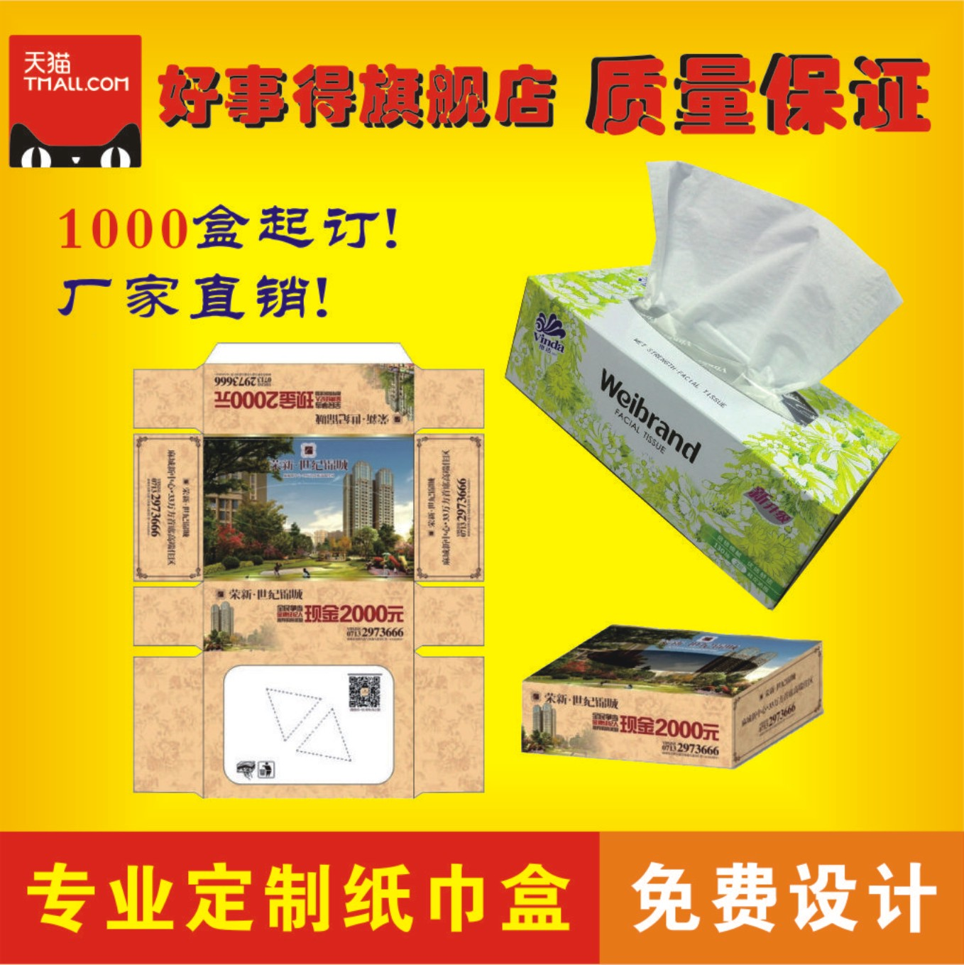 Customized pumping tray/paper pumping customized/tissue box pumping/advertising custom pumping tray/box pumping paper napkins paper towels Box