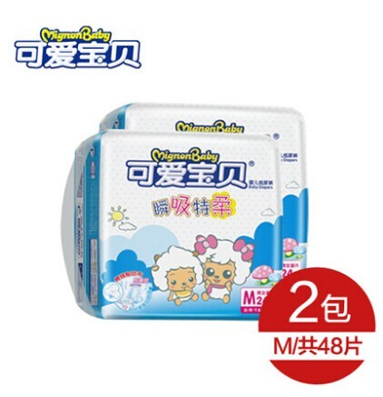 Cute baby diapers m24 sheet mignonbaby 2 pieces for men and women baby diapers instantaneous suction special soft diapers specials
