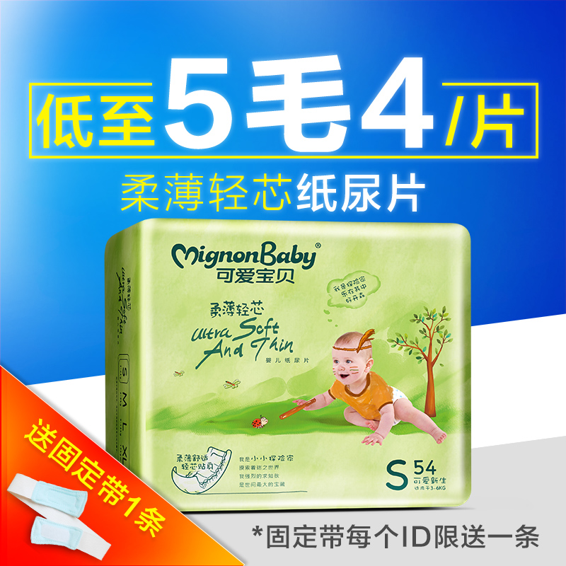 Cute baby diapers newborn diapers s54 piece of autumn and winter baby thin breathable baby diapers disposable