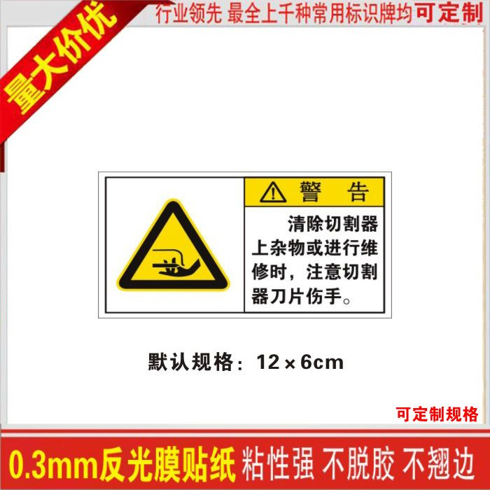 Cutting blade hand injury warning equipment safety warning label identifies mechanical lathe machine safety labels stickers