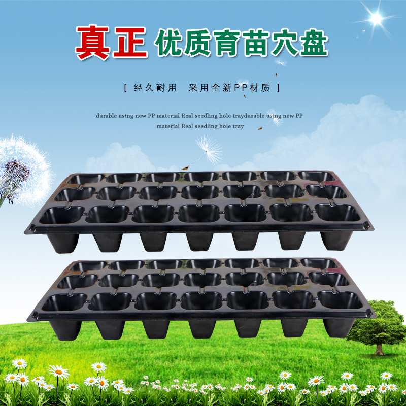Cuttings seedling breeding boxes plastic nursery pots gardening tools flower seed cultivation plug seedling nursery pot