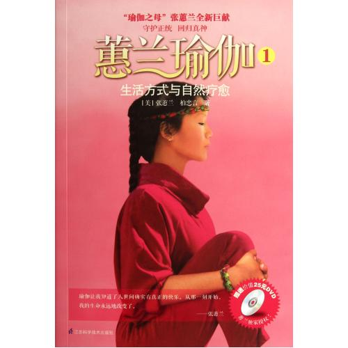Cymbidium yoga (with cd-rom 1 way of life and natural healing) (us) huilan zhang//bo Zhongyan genuine lifestyle books