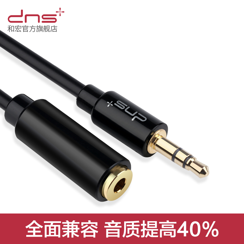 D & s/of macrocosmic were5mm 5MM male to female headphone extension cable aux audio cable extension cable car uabqafxq