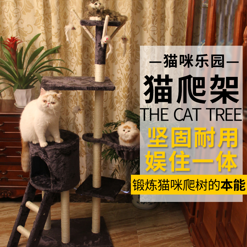 D7 large pet cat climbing frame scratching cat toy cat scratch post cat tree cat litter cat jumping cat toys