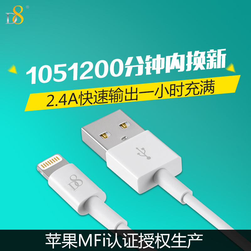 D8 mfi certification iphone5/5S/6/6 s/plus ipad 2.4a apple phone charging data cable