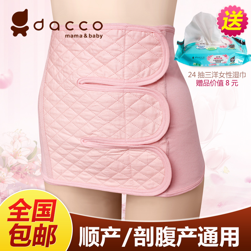 Dacco sanyo abdomen with postpartum corset belt birth after caesarean section dedicated abdomen with maternal restraint belt