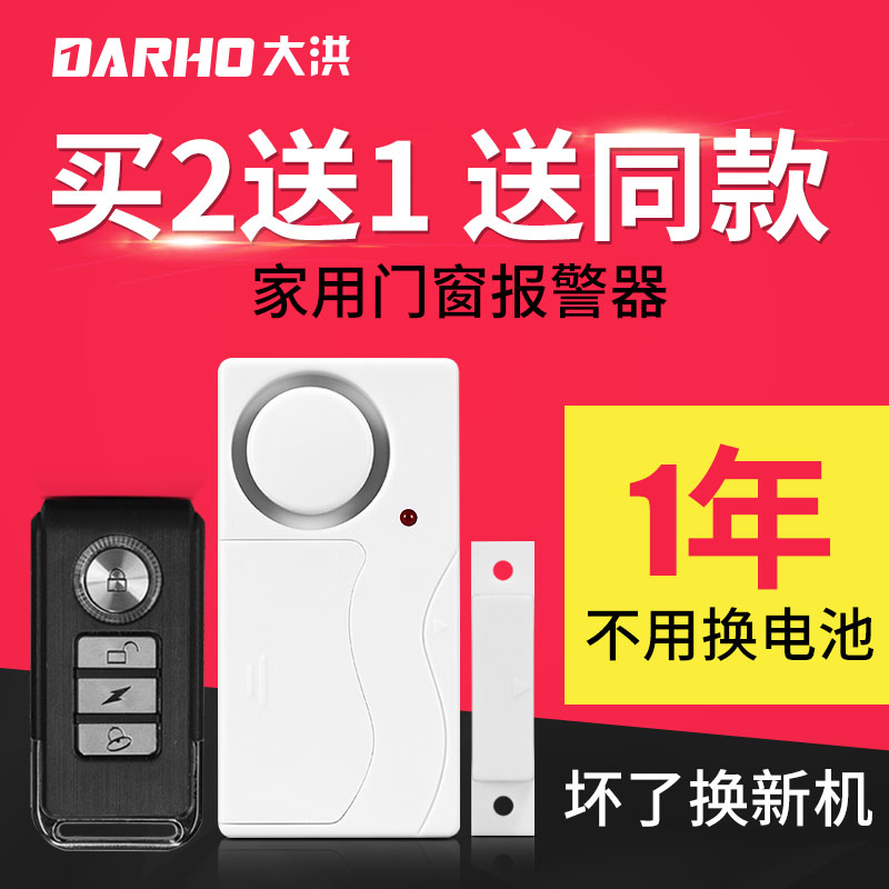 Dahong wireless remote door sensor alarm door alarm home windows and doors addeddecibelswill burglar alarm
