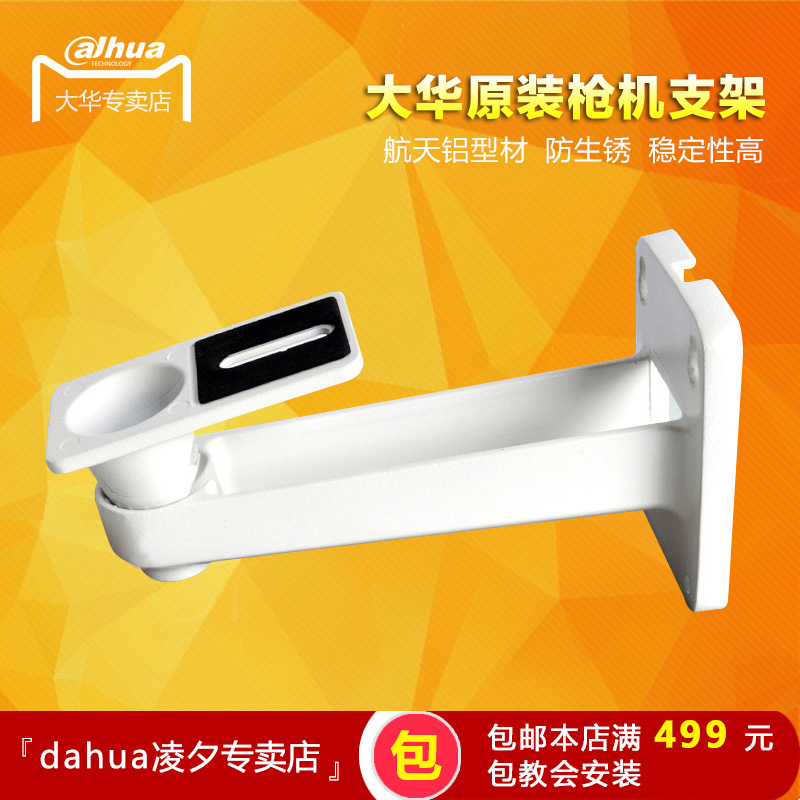Dahua surveillance camera bracket bolt DH-PFB120WS dahua infrared camera bracket for wall mounting bracket