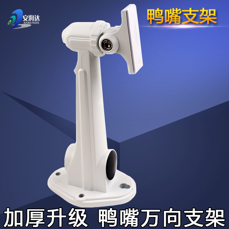 Dahua surveillance camera bracket duckbill aluminum monitor bracket aluminum bracket camera gimbal bracket boxed
