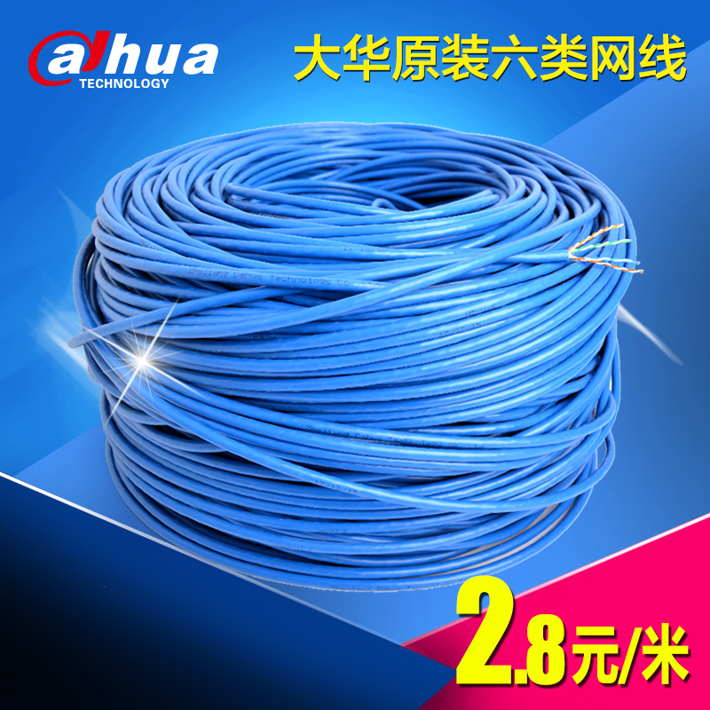 Dahua surveillance category 6 network cable six cable cat6 utp cable high speed network transmission of video signals 8 core monitoring cauz