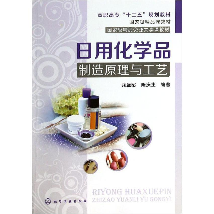 Daily chemical products manufacturing principle and process technology genuine selling books