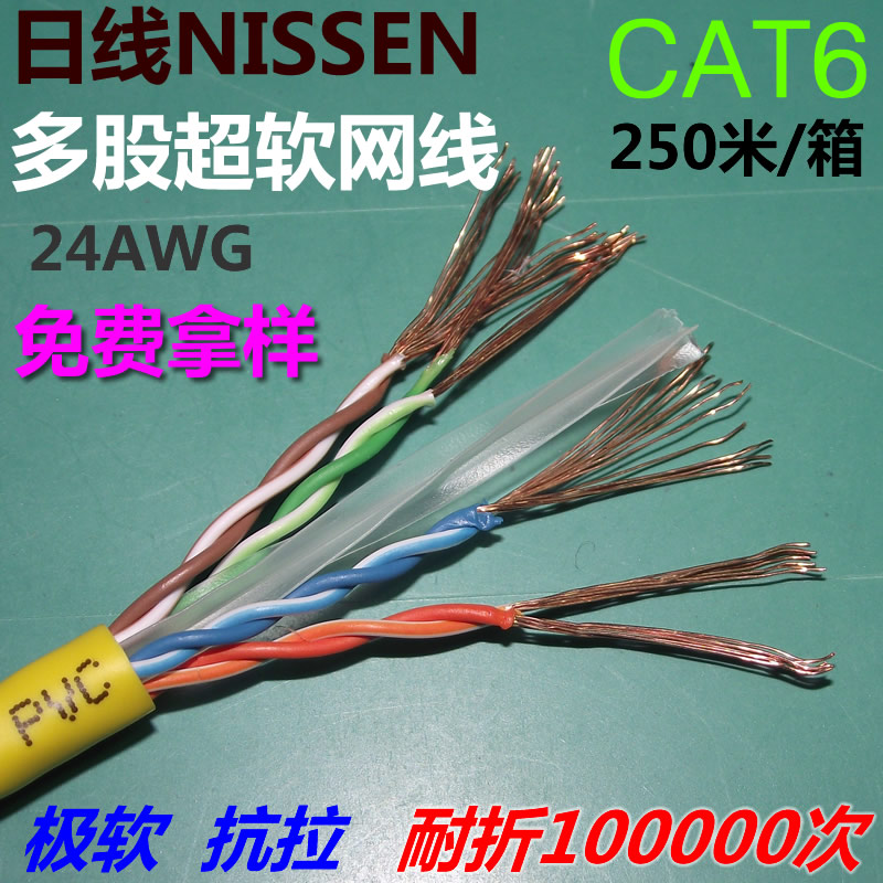 Daily nissen cat6 six unshielded twisted pair cable stranded color super soft elevator cable genuine