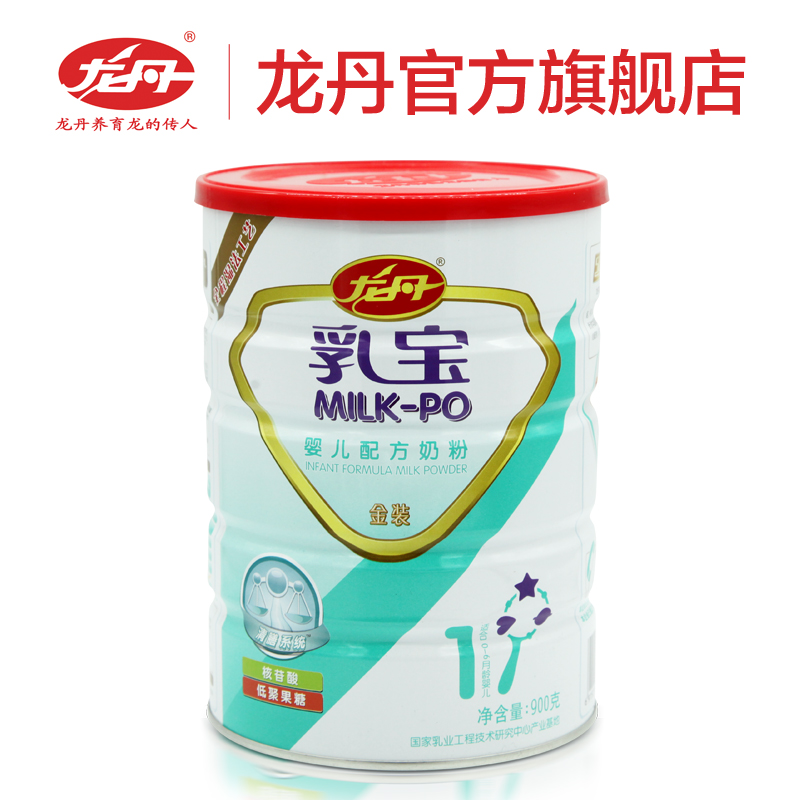 Dan bao three segments canned infant formula milk powder 1g canned milk for some months baby