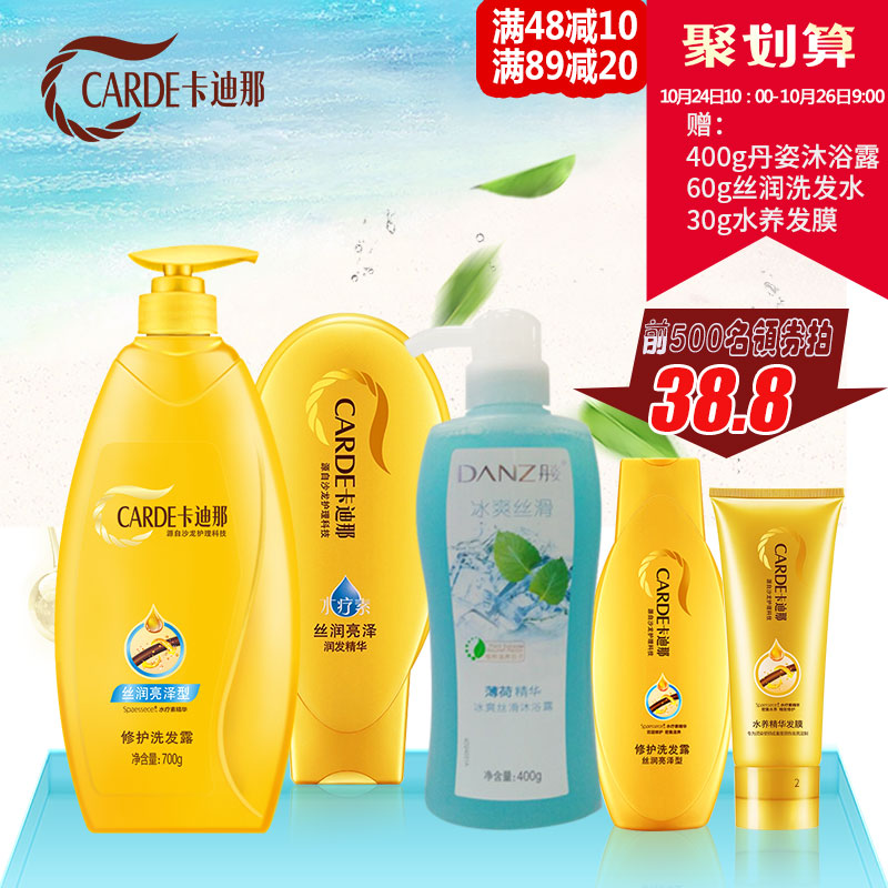 Dan cady shampoo conditioner hair care packages shampoo repair dry fork light ying cream men women