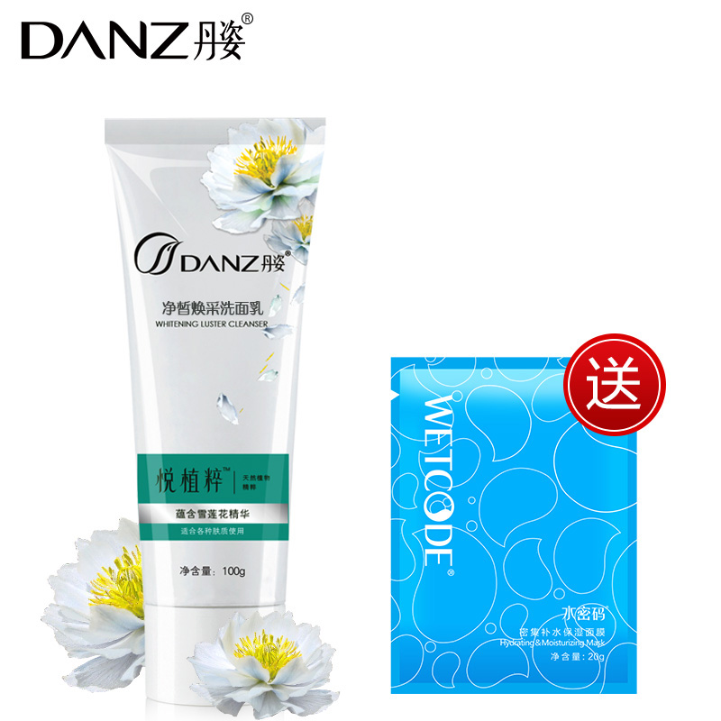 Dan posture amino acid cleanser genuine mail gaba-rg xi net revitalizing cleanser moisturizing cleanser female