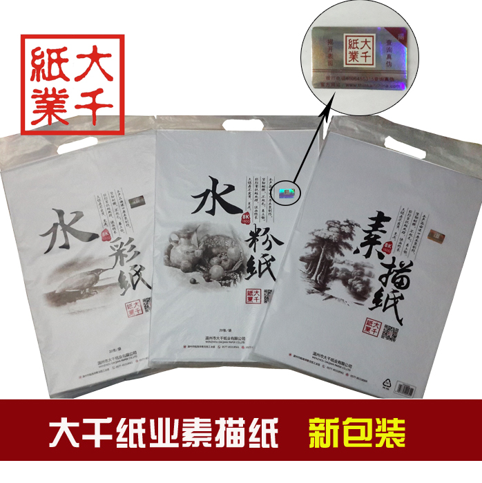 Daqian art paper sketch paper gouache watercolor paper drawing paper drawing paper 8k4k open lead paper 160g