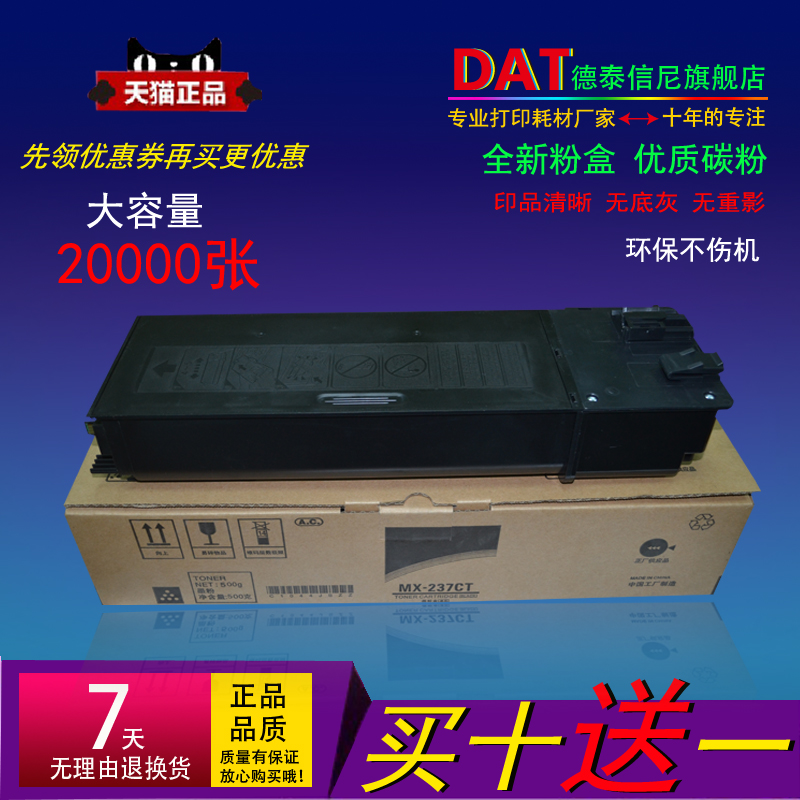 Dat applicable sharp sharp AR-2348D/2348N a3 digital black and white copiers one machine cartridges