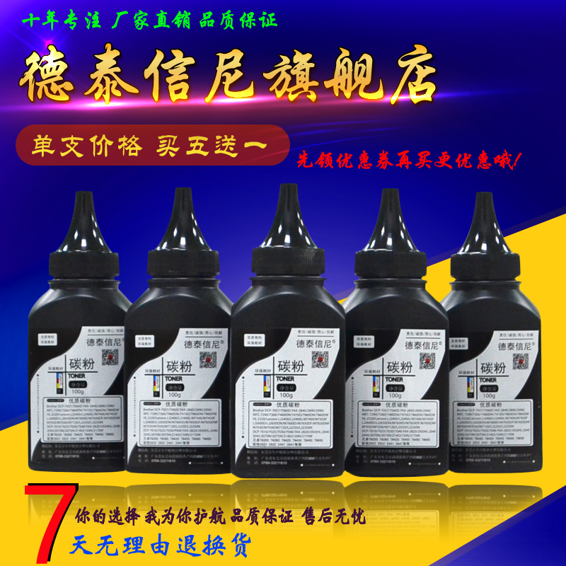 Dat applies brother brother hl-2140 monochrome laser printer toner toner cartridge