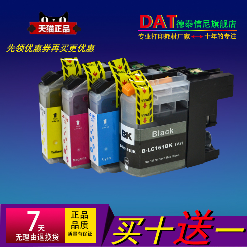 Dat applies brother brother mfc-j470dw DCP-J870DW color printer ink cartridges