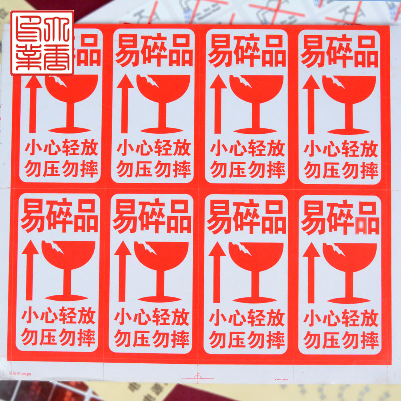 Get quotations · datang custom custom label stickers fragile stickers printed label stock