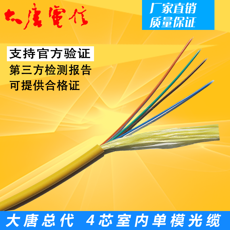 Datang telecom gyxtw 4 core single mode fiber optic cable fiber optic cable fiber optic cable indoor