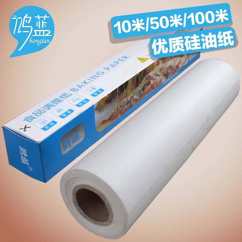 David blue greaseproof paper baking oven baking paper silicone paper barbecue grill paper absorbing paper burned broasted aluminum foil