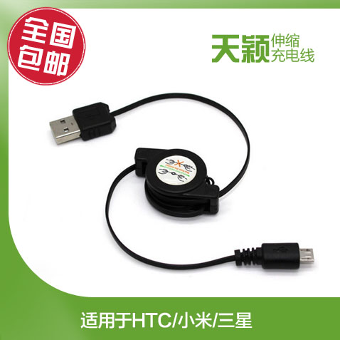 Days glumes microusb data cable charging cable is suitable for samsung millet htc data cable retractable charging cable