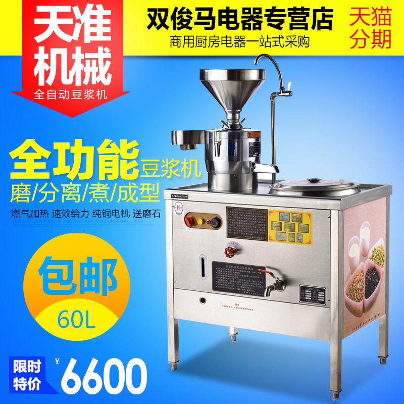 Days of the associate 60l gas fully functional commercial soymilk soymilk tofu machine soymilk blade grinding machine soya bean juice residue separation machine