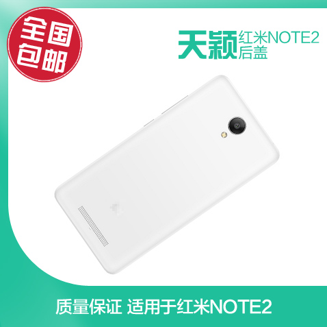 Days postoperculum glumes mobile phone back shell after shell suitable for red rice note2 white real machine open mold