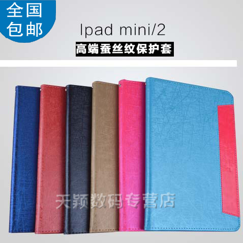 Days ying apple ipadmini2 protective sleeve ipad mini 1 2 slim leather protective sleeve mini 1
