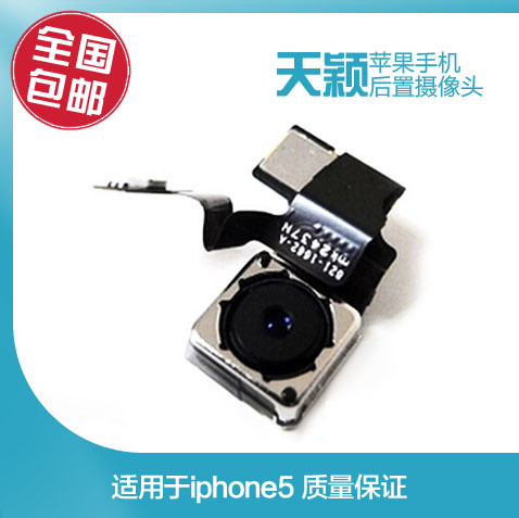Days ying apple phone camera rear camera camera head on the back of suitable for iphone5